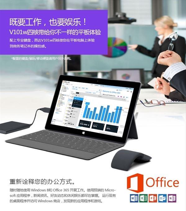 ONDA V101W con teclado