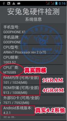 Goophone x1 pro captura